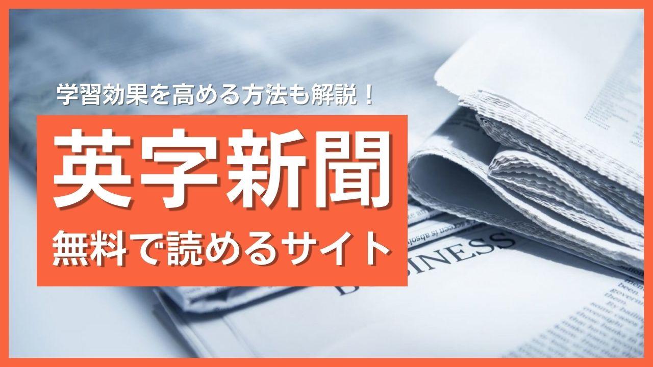 英字新聞が無料で読めるおすすめサイトは?学習効果を高める方法も解説します!